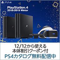 PS4 カタログ