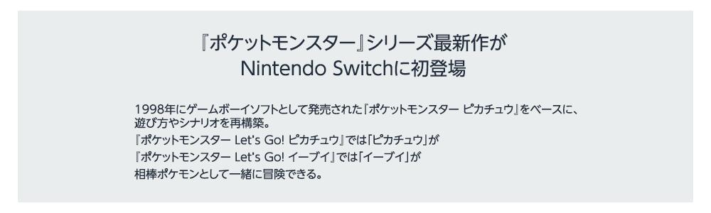 ポケットモンスターシリーズ最新作がNintendo Switchに初登場