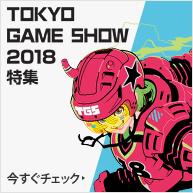 TOKYO GAME SHOW 2018 (東京ゲームショウ2018) 特集