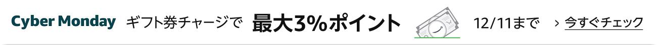 サイバーマンデー限定 ギフト券残高チャージで最大3%ポイント