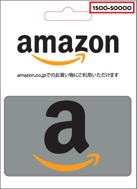 amazon co jp コンビニ 店頭で購入できる amazonギフト券 ギフト券