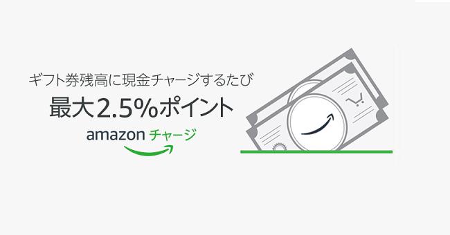 Amazonギフト券チャージで最大3%ポイント