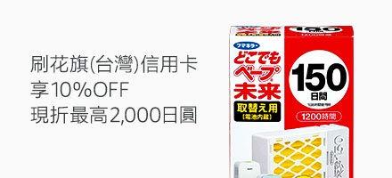 刷花旗台湾信用卡 享10%off 现折最高2000日圆