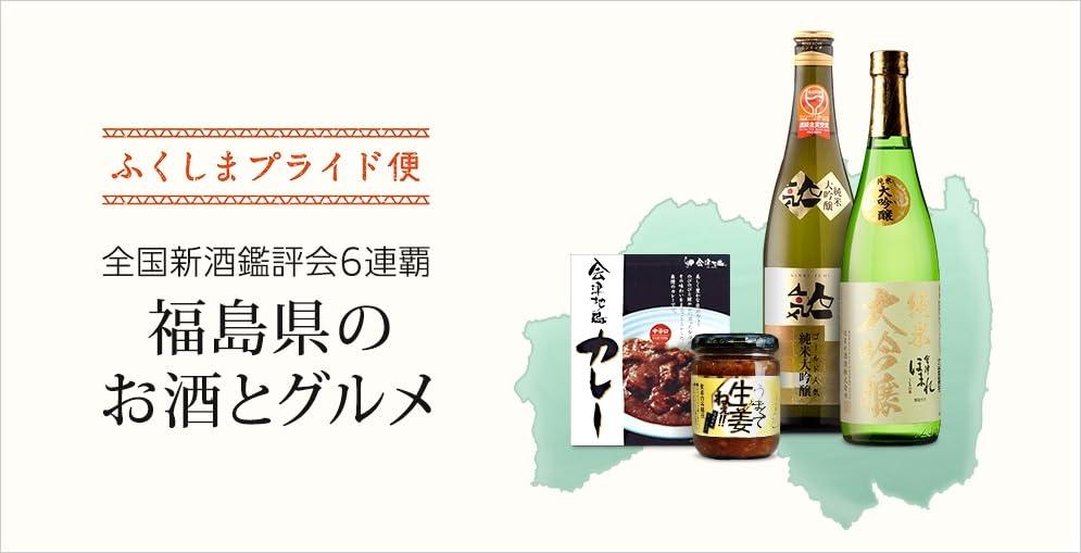 ふくしまプライド便 2018 : お酒・おつまみ・〆グルメ特集