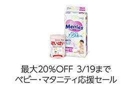 【最大20%OFF】ベビー・マタニティー応援セール