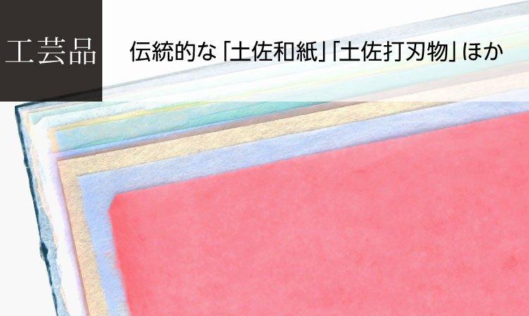 高知県の工芸品