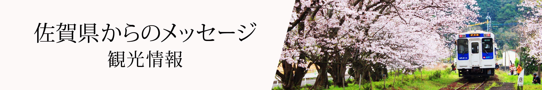 佐賀県からのメッセージ、観光情報