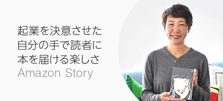 Amazon Story 起業を決意させた自分の手で読者に本を届ける楽しさ