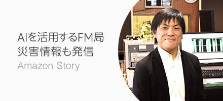 Amazon Story 和歌山のコミュニティFM局、AIアナウンサーで災害情報を発信