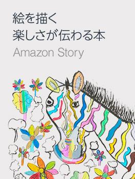Amazon Story副業で実現した漫画家の夢