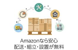 Amazonなら安心のアフターサービス 配送・組立・設置が無料