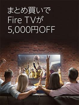 まとめ買いでFire TVが5,000円OFF