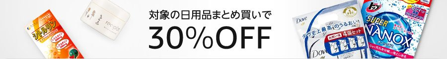 Amazon.co.jp 対象の日用品まとめ買いで30%OFF!
