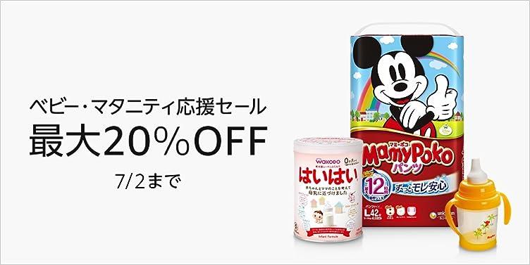 【最大20%OFF】ベビー・マタニティ応援セール(~7/2)