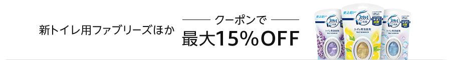 新トイレファブリーズほか最大15%OFF