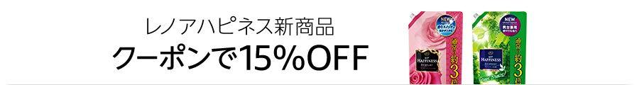 レノアハピネス新商品がクーポンで15%OFF