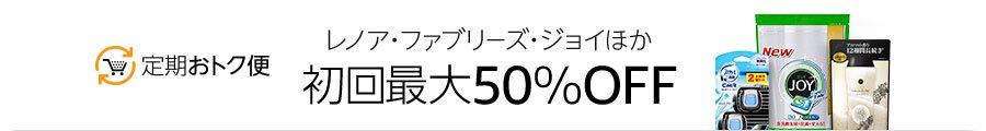 レノア・ファブリーズ・ジョイほか定期便初回最大50%OFF