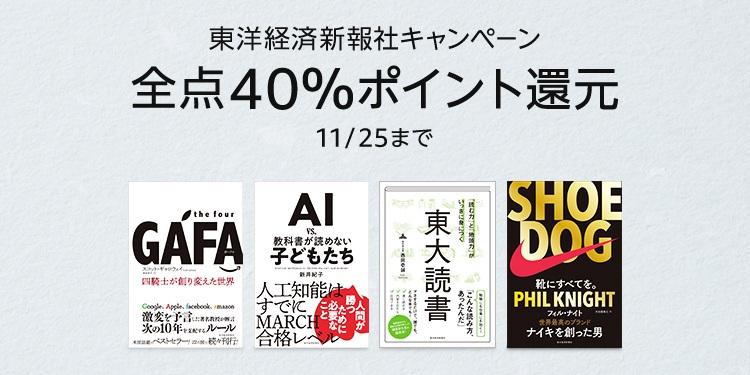 『全点40%ポイント還元』  東洋経済新報社キャンペーン