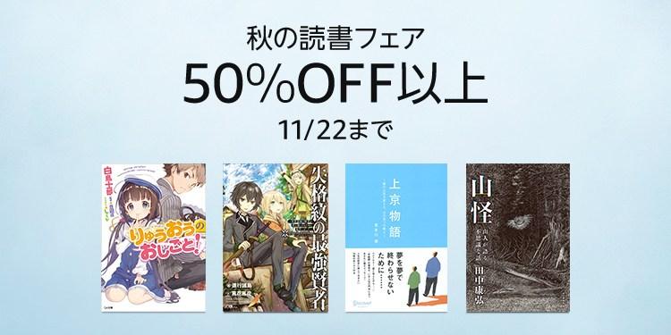 秋の読書フェア