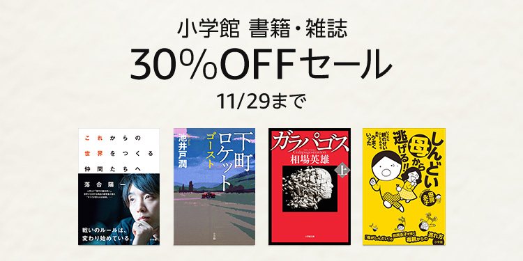 小学館 書籍・雑誌30%OFFセール