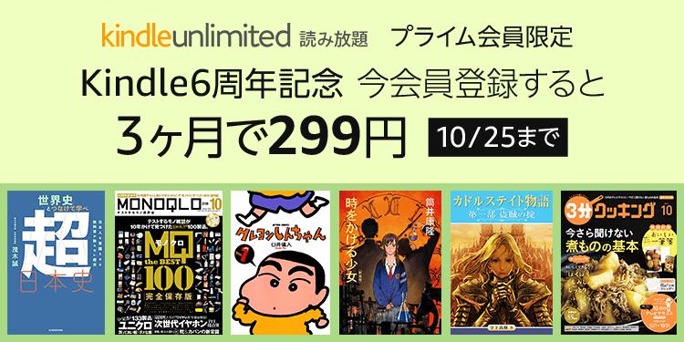 KU3ヶ月で299円