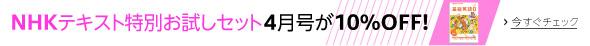 NHKテキスト特別お試しセット