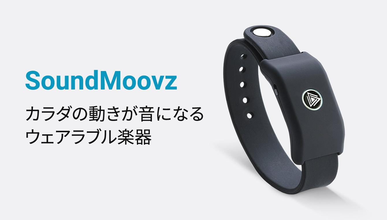 Amazon Launchpad:soundmoovz