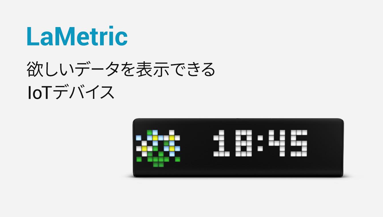Amazon Launchpad: LaMetric