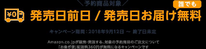 予約商品対象 発売日前日/発売日お届け無料 キャンペーン期間:2018年9月12日~終了日未定