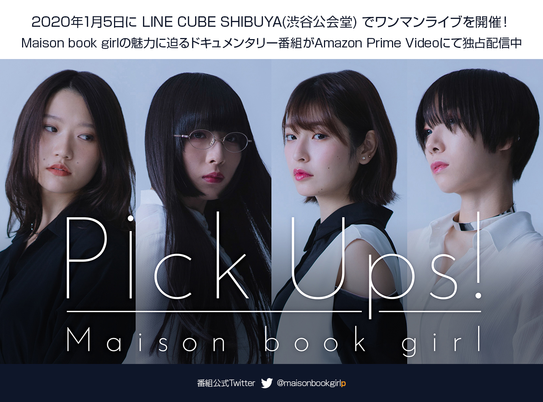 Maison book girl 新番組 Pick Ups!