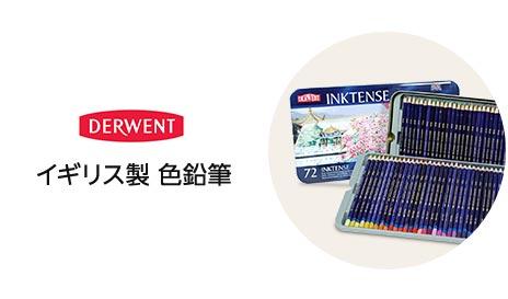 イギリス製 色鉛筆