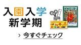 入園・入学・新学期準備ストア