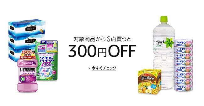 対象商品から6点買うと300円OFF