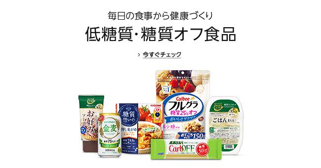 低糖質・糖質オフ食品