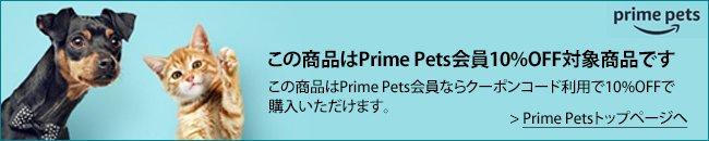 Prime Pets