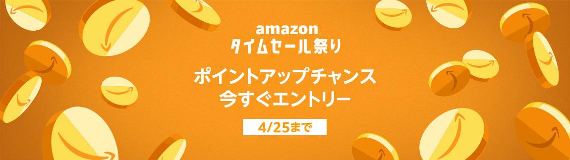 Amazonタイムセール祭りでポイントアップチャンス 今すぐエントリー