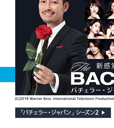 バチュラー・ジャパン2