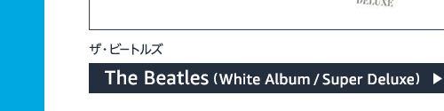 ザ・ビートルズ White Album[Super Deluxe]