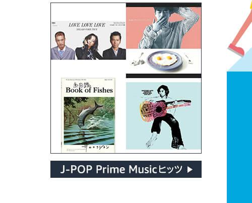 Prime Music TV CM洋楽ソングス