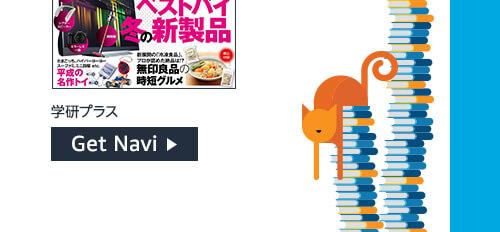 学研プラス Get Navi