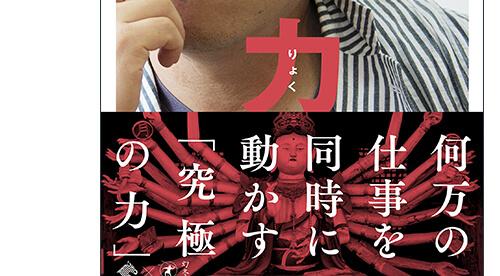 最も読まれた本 堀江 貴文 多動力