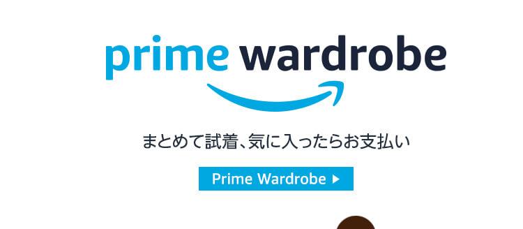 Prime Wardrobeご自宅で快適に、新サービス  まとめて試着、気に入ったらお支払い
