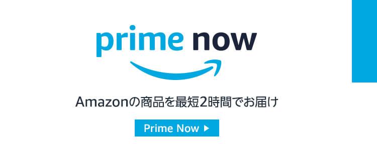 Prime now Amazonの商品を最短2時間でお届け