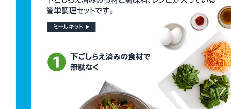 ミールキット(お料理セット)とは 下拵え済みの食材と調味料、レシピが入っている 簡単調理セットです