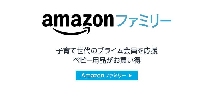 Amazonファミリー 子育て世代のいるプライム会員を応援 ベビー用品がお買い得