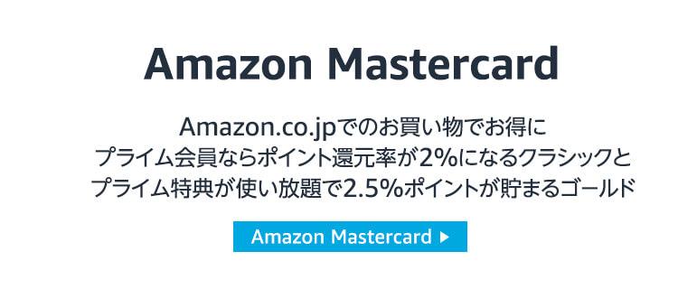 AmazonマスターカードAmazonでのご利用で1.5%˜2.5% いつものお買い物でも1%のAmazonポイントが貯まる プライム会員ならポイント還元率UPも