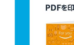 PDFを印刷するタイプ