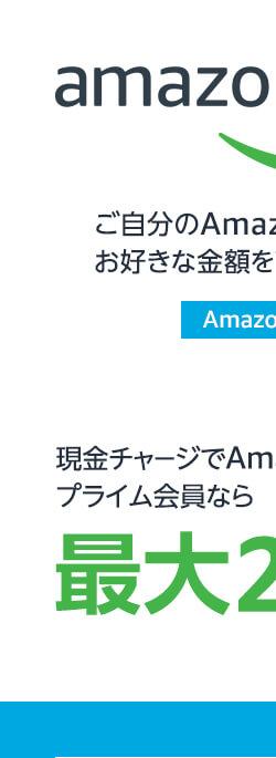 Amazonチャージ ご自分のAmazonギフト券に お好きな金額を直接チャージ(入金)