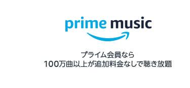 prime musicプライム会員なら 100万曲以上が追加料金なしで聴き放題