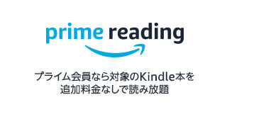 prime reading プライム会員なら対象のKindle本を 追加料金なしで読み放題